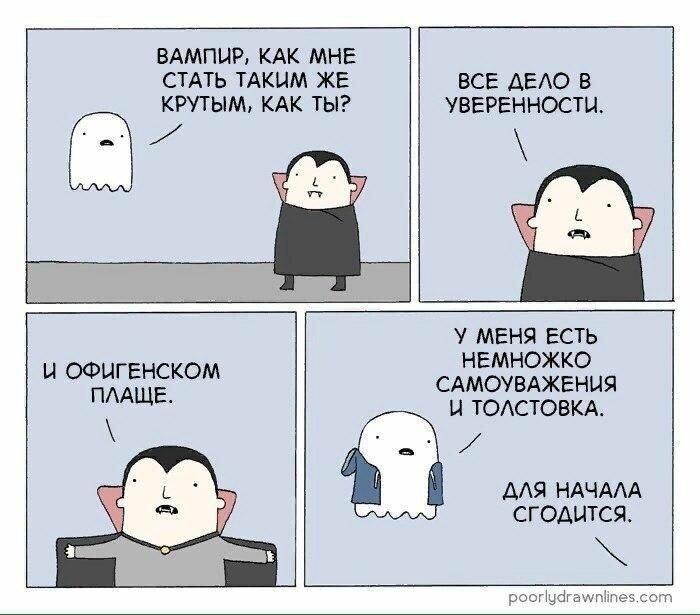 [вампир и призрак]